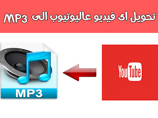 Convert-YouTube-Video-to-MP3