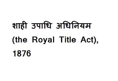 शाही उपाधि अधिनियम (the Royal Title Act), 1876
