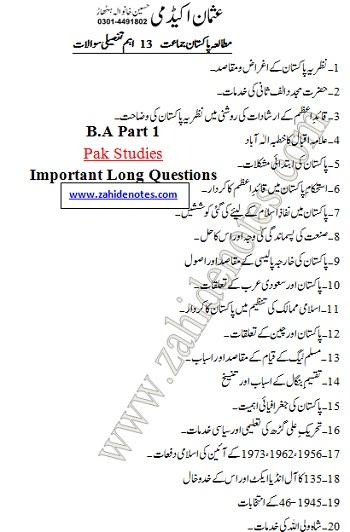 BA Pakistan studies Guess 2021