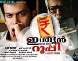 Indian Rupee 2011 Malayalam Movie Watch Online