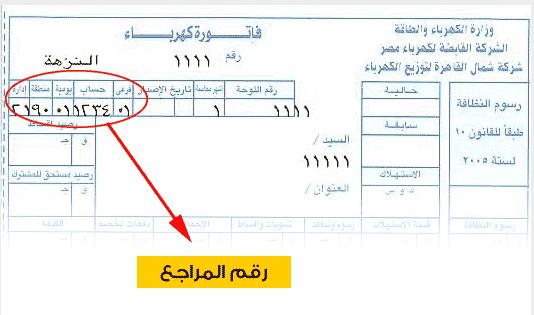 الاستعلام عن فاتورة الكهرباء 2018 الموقع الرسمى دفع فاتورة الكهرباء
