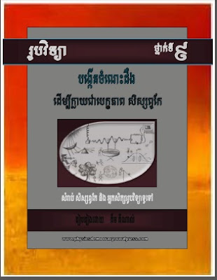 Physics Grade 9 Khmer Book | KHMER LIBRARY
