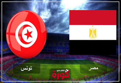 مشاهدة مباراة مصر وتونس بث مباشر اليوم