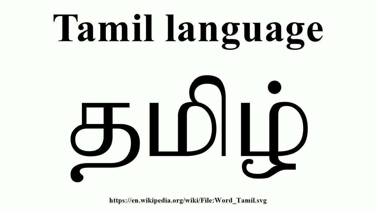 DNS18ALPHAQ: Oldest Language Of The World தமிழ்(Tamil)