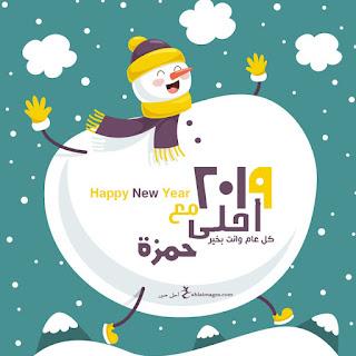 2019 احلى مع حمزة