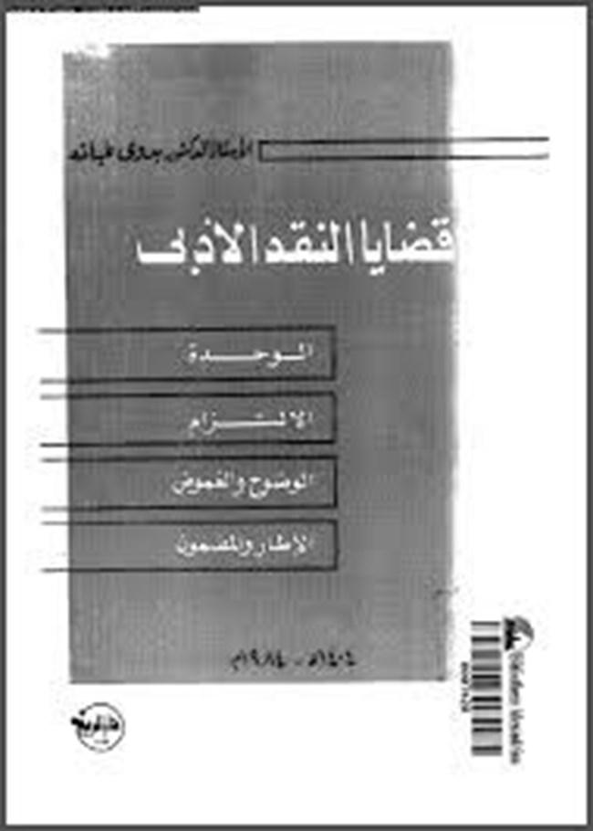 كتاب قضايا النقد الأدبي pdf  تأليف أ.د. بدوى طبانة