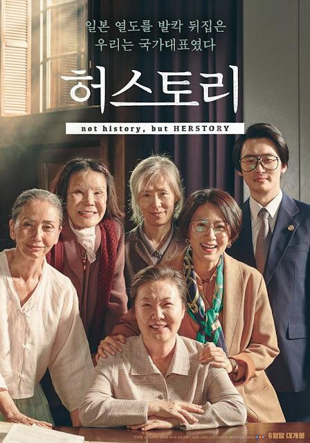 Trailers y carteles de próximos estrenos en Asia : Her Story (2018)