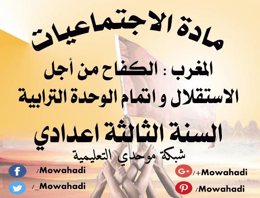 درس المغرب: الكفاح من أجل الاستقلال و إتمام الوحدة الترابية للسنة الثالثة اعدادي