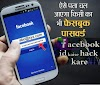 Facebook Ka Password Kaise Kare Pata-13 Screenshot Tricks Ke Sath