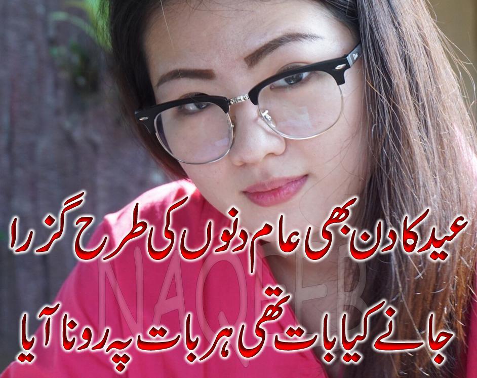 eid poetry | Best Urdu Poetry Walpapers Quotes Images