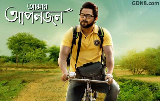 Amar Apaojon Bengali Movie Image