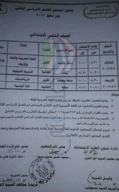 جدول امتحانات الصف الثاني الابتدائي 2017 الترم الأول محافظة الشرقية