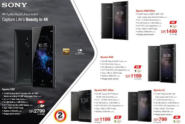 اسعار جوالات سونى Sony Xperia فى عروض مكتبة جرير من دليل التسوق يوليو 2018