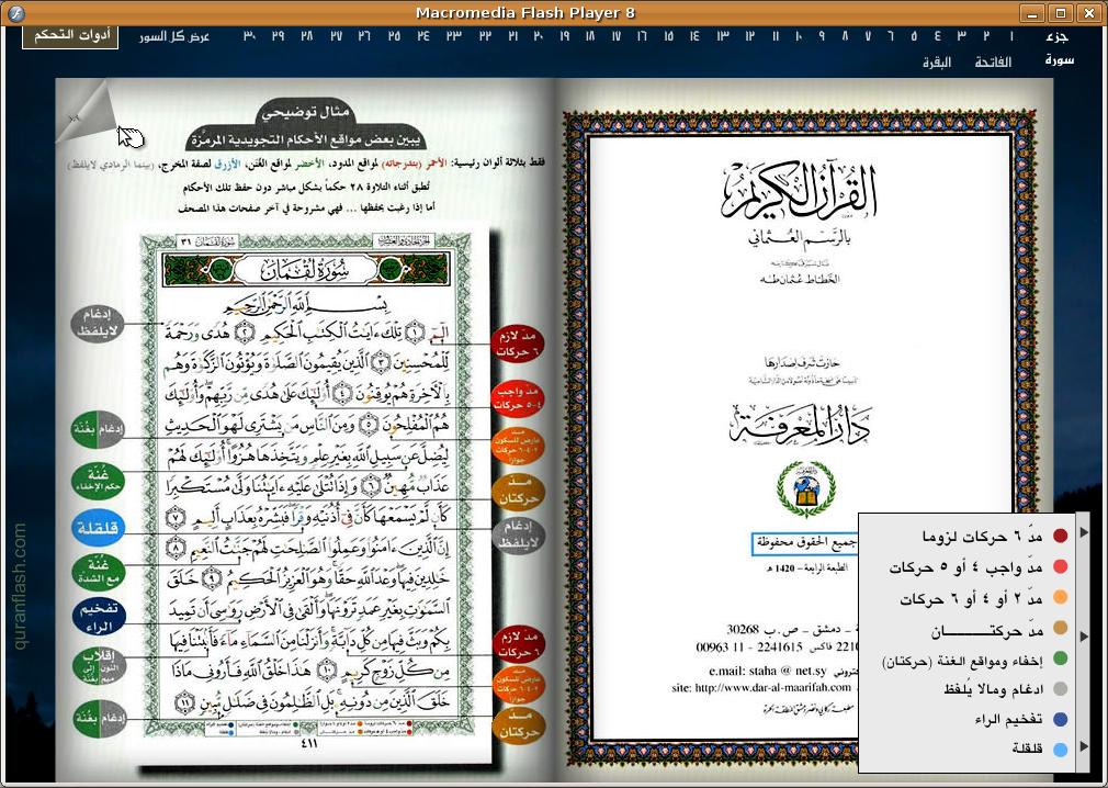 تحميل القرآن الكريم مكتوب وورد