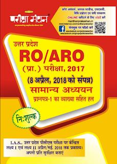 UP RO / ARO Solved Paper by परीक्षा मंथन प्रकाशन