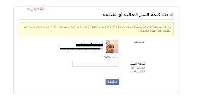 كيفيه استرجاع حساب الفيسبوك المسروق
