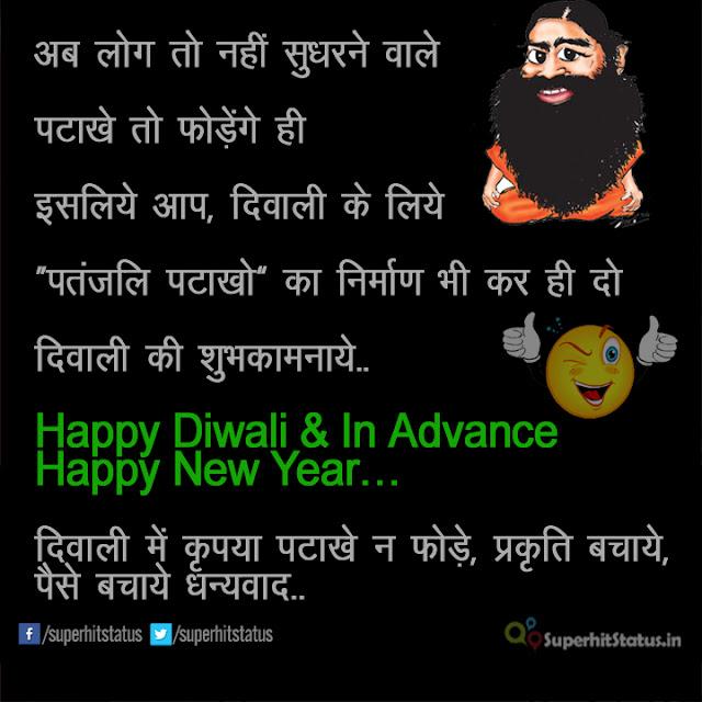 Diwali Very Funny SMS & Jokes in Hindi. Baba RamDev Se Nivaden