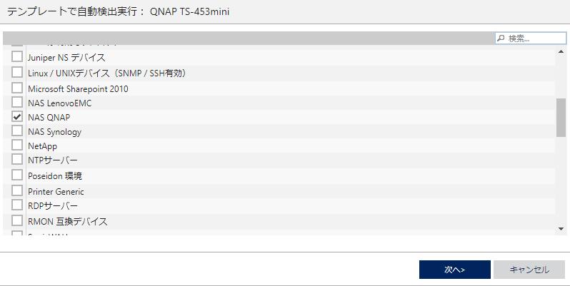 PRTG Network Monitor』でQNAP NASを監視する – QNAP Club Japan!