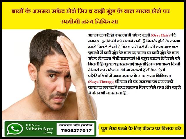बालों के असमय सफेद होने तथा सिर व दाढ़ी मूंछ के बाल गायब होने पर उपयोगी नस्य चिकित्सा