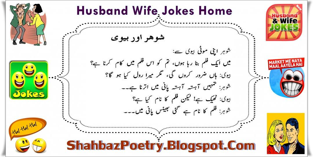 Image of: Photos Husband Wife In Film Funny Jokes 2017 Urduhindi Husband Wife In Film Funny Jokes 2017 Urduhindi Am Urdu Jokes