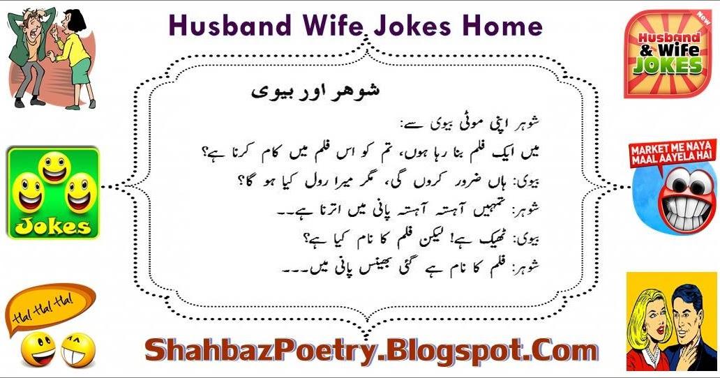All About Fun Place: Husband Wife In Film Funny Jokes 2017 Urdu/Hindi