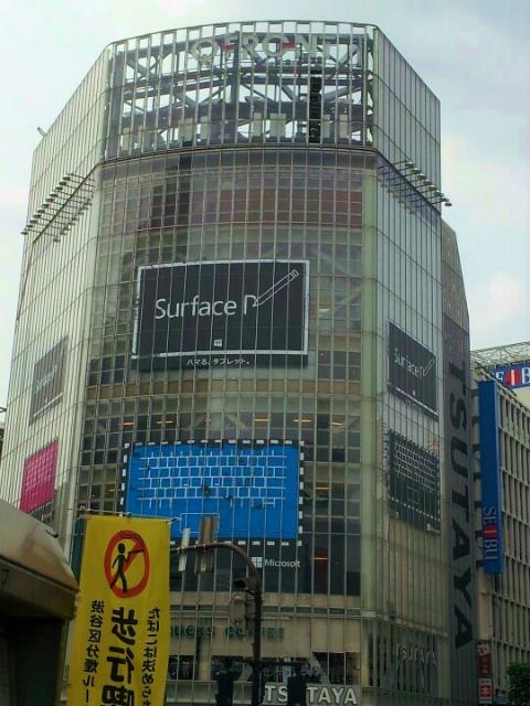 渋谷 広告料金