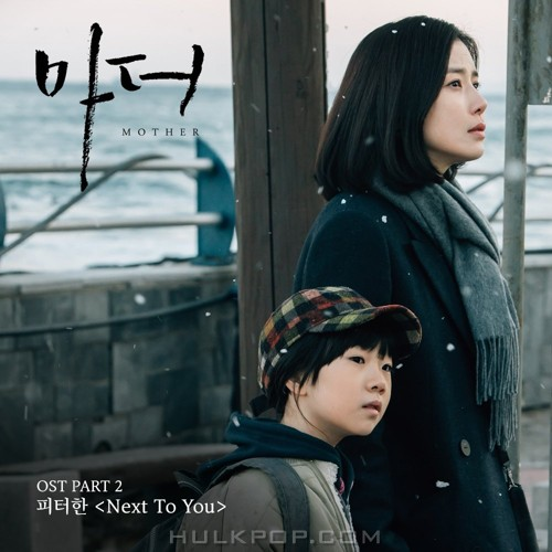 Peter Han – Mother OST Part.2