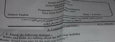 تحميل ورقة امتحان الانجليزية محافظة اسيوط للصف الثالث الاعدادى 2017 الترم الاول