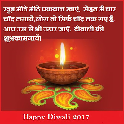 {Single Line} Diwali wishes In Hindi 2017