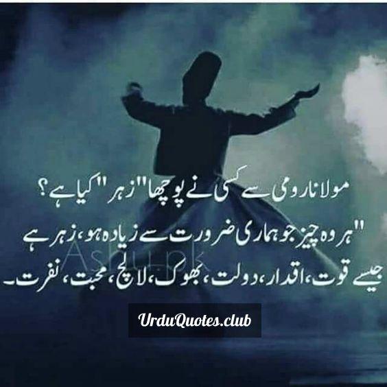 Top 25 Most Inspirational quotes in urdu - Urdu Quotes Club