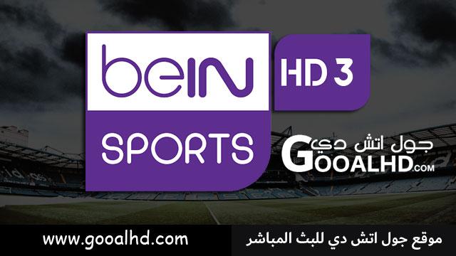 مشاهدة قناة بين سبورت 3 الثالثه بث مباشر مجانا علي موقع جول اتش دي | watch bein sports hd3 live online