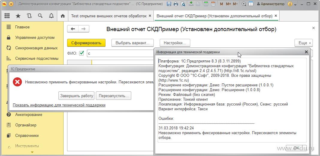 1с как открыть отчет с настройками 1с 8 комплексная автоматизация torrent