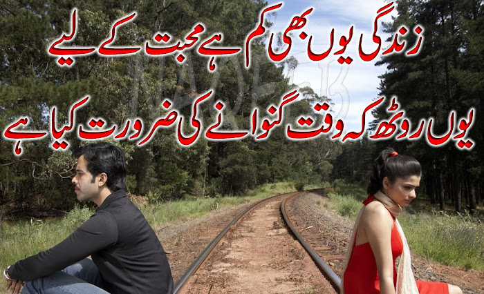 Sad Shayari In Urdu Dukhi Check Out Sad Shayari In Urdu