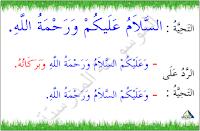 السلام عليكم ورحمة الله - الموسوعة المدرسية