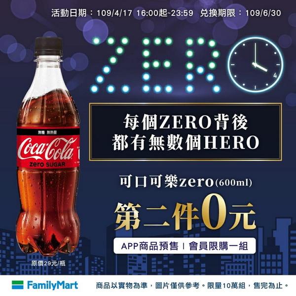 全家超商優惠,歡慶台灣0確診4/17限定可口可樂zero第二件0元