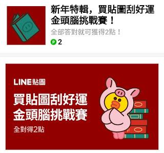 LINE 新年特輯,買貼圖瓜好運 金頭腦 挑戰賽! 答案/解答