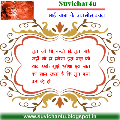 Sai Baba suvichar- Sai Anmol Vachan