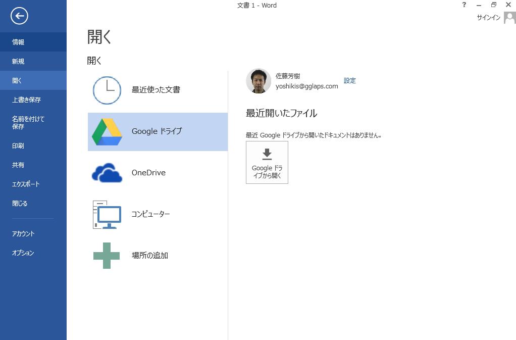 google cloud japan 公式ブログ microsoft office 向け google ドライブ