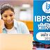 IBPS PO स्कोर कार्ड 2019 प्रीलिम्स जारी