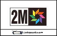 شاهد القناة الثانية المغربية دوزيم بث مباشر 2m maroc tv
