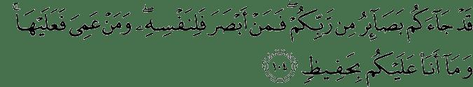 Surat Al-An'am Ayat 104
