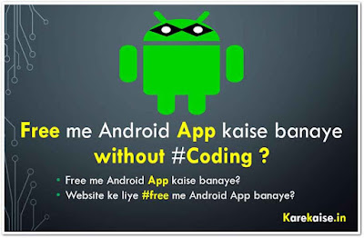 free-me-android-app-kaise-banaye