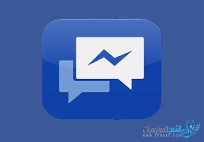 قم باستعراض جميع صور المحادثة بينك وبين صديقك على الفيس بوك