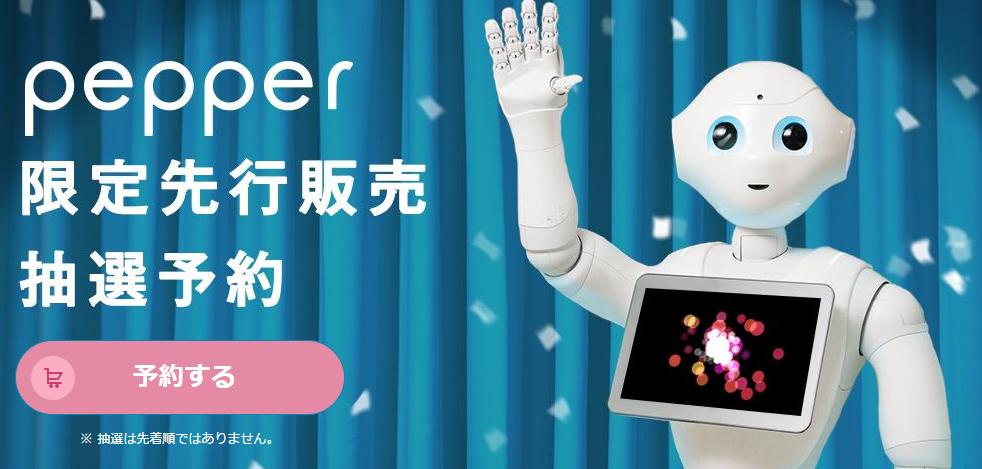 開發者限定!軟銀釋出200台Pepper機器人及SDK