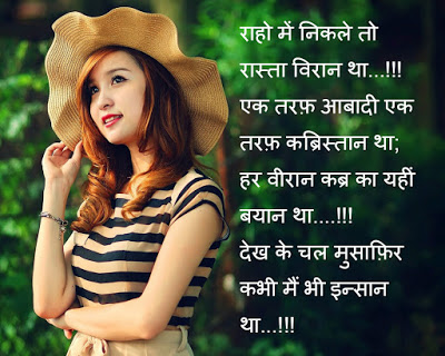 Whatsapp hindi shayari image download for facebook and Titus