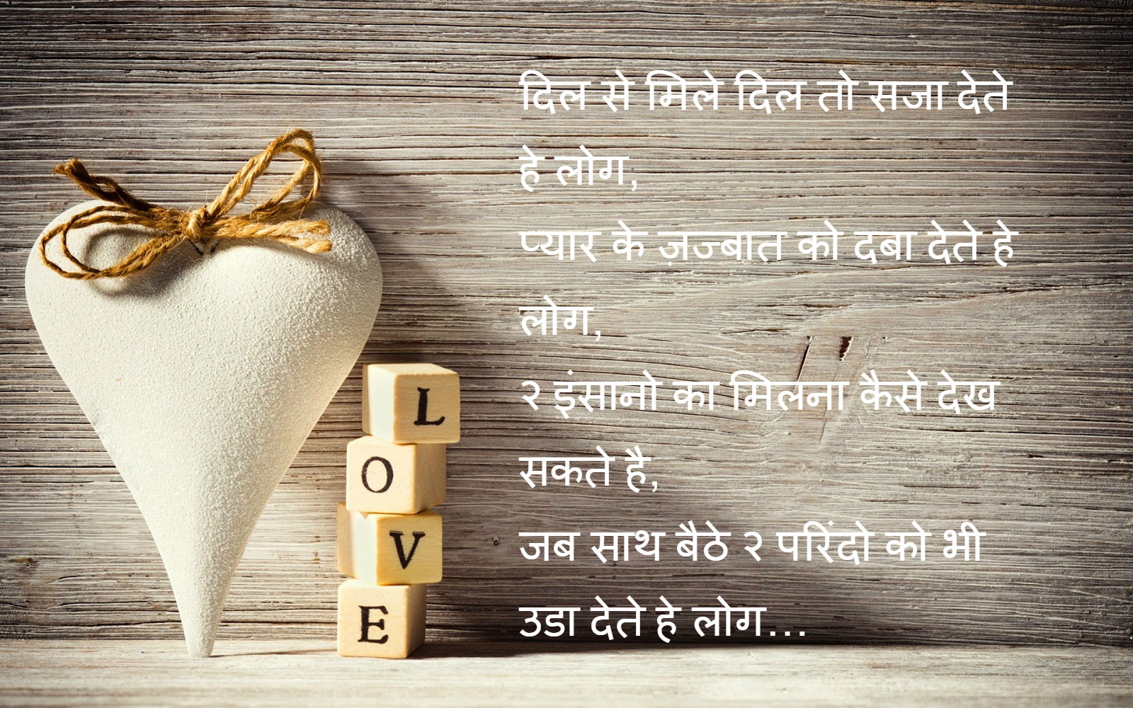 Wallpaper download english - Ishq Hindi Shayari Wallpaper Download 2016