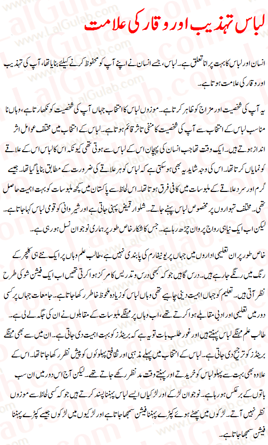 Essay On School Uniform In Urdu 1