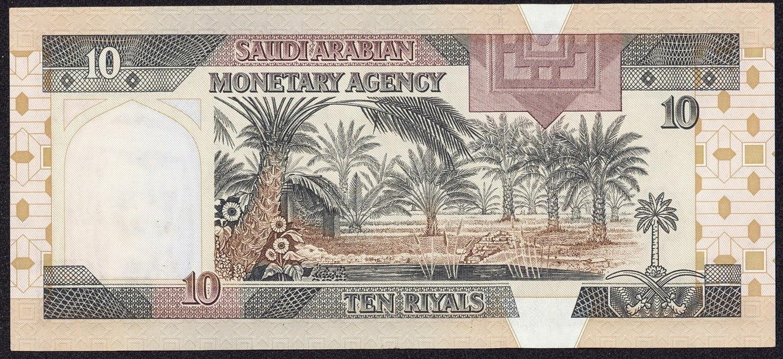Saudi Arabia money currency 10 Riyals Note 1983