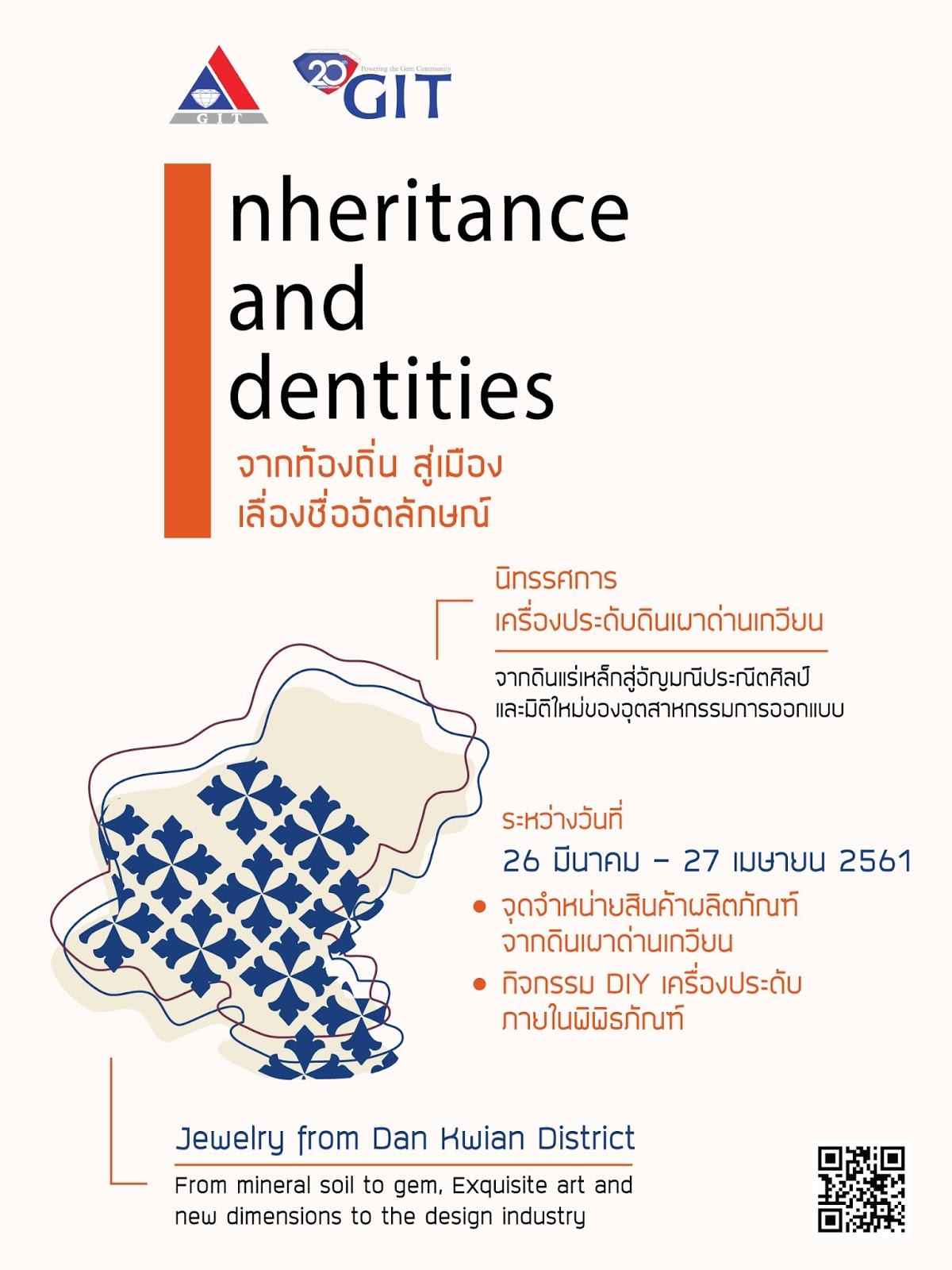 """นิทรรศการ """"จากท้องถิ่น สู่เมือง เลื่องชื่ออัตลักษณ์"""" Inheritance and Identities   จากดินแร่เหล็กสู่อัญมณีประณีตศิลป์และมิติใหม่ของอุตสาหกรรมการออกแบบ"""