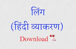 ling hindi vyakaran